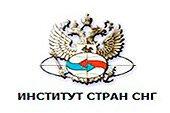 Институт стран СНГ